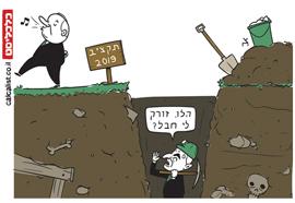 קריקטורה 14.1.19, איור: צח כהן