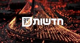 לוגו חדשות 13, צילום: youtube