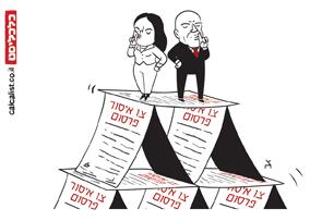 קריקטורה 16.1.19, איור: צח כהן