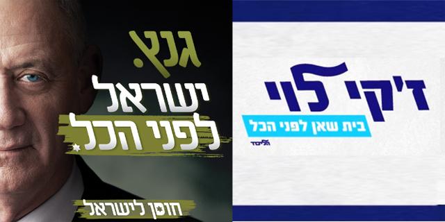"""סיסמת הבחירות של גנץ: """"ישראל לפני הכל"""", מזכירה את סיסמתו של ז'קי לוי"""