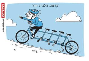 קריקטורה 23.1.19,   איור: צח כהן