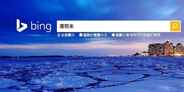 ממשלת סין חסמה את מנוע החיפוש בינג מבית מיקרוסופט