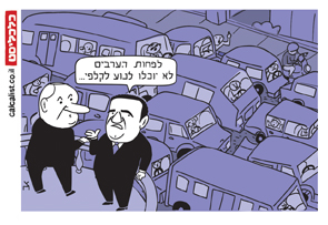 קריקטורה 30.1.19,   איור: צח כהן