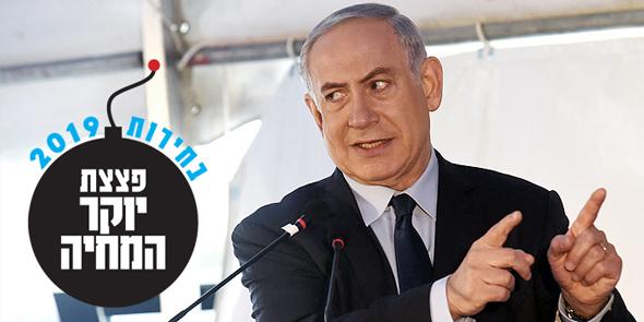בנימין נתניהו ראש הממשלה פצצת יוקר, צילום: חיים הורנשטיין