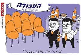 קריקטורה 11.2.19,   איור: צח כהן