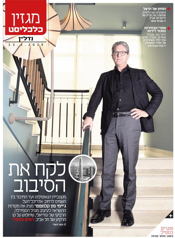 """שער מגזין נדל""""ן 13.2.19"""