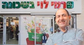 סופר סניף רמי לוי בשכונה, צילום: אוראל כהן