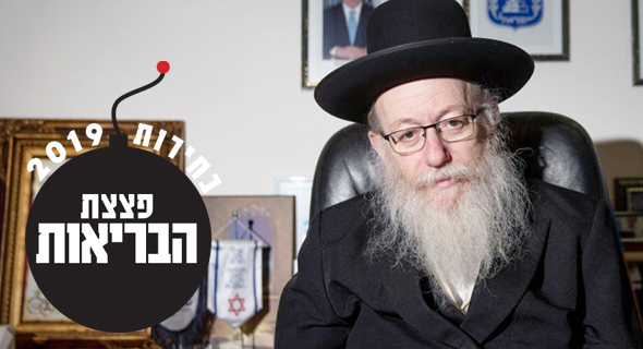שר הבריאות יעקב ליצמן פצצת בריאות, צילום: אוהד צויגנברג