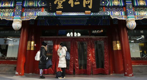 חנות של רשת טונג רן טאנג