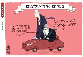 קריקטורה 17.2.19,   איור: צח כהן
