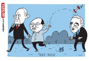 קריקטורה 18.2.19,   איור: צח כהן
