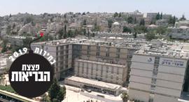 בית החולים שערי צדק ירושלים פצצה, צילום: פייסבוק / שערי צדק