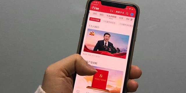 פנקס המובייל האדום, או: איך כבש נשיא סין את חנויות האפליקציות