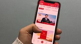 אפליקציות סין תעמולה מובייל 1