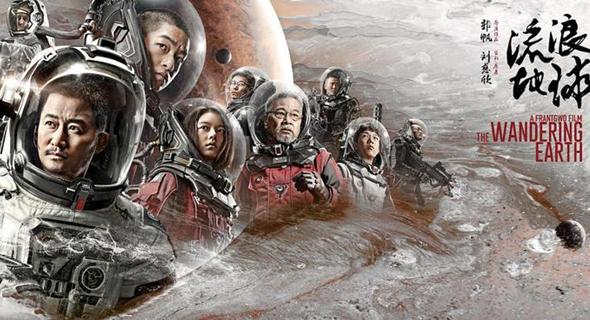 פוסטר סרט הארץ הנודדת The Wandering Earth , צילום: China Film Group