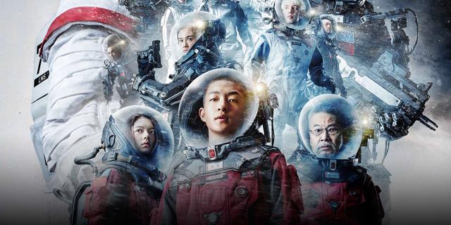 הוליווד, מאחוריך - סין למדה לעשות סרטי מדע בדיוני מצליחים