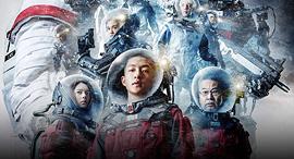 פוסטר סרט הארץ הנודדת The Wandering Earth סין אופיר דור 2, צילום: China Film Group