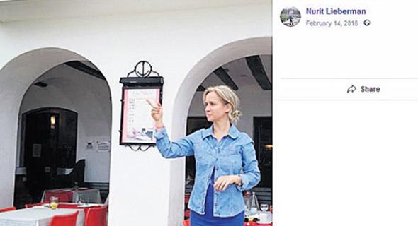 """מבקרת הפנים בלשכת עורכי הדין  בעבר, עו""""ד נורית ליברמן , צילום מסך פייסבוק"""