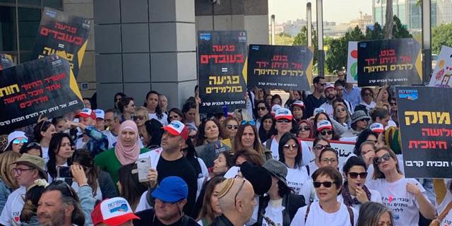 מאות מורים בתוכנית קרב מפגינים מול משרד החינוך - במחאה על מכרז שעלול לגרום לפיטוריהם