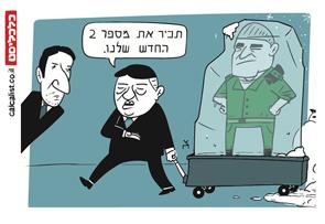 קריקטורה 27.2.19,   איור: יונתן וקסמן