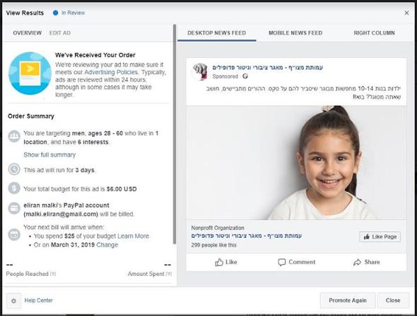 """הקמפיין שלא סונן, צילום מסך: עמותת מצו""""ף"""