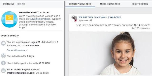 פייסבוק כשלה בסינון פרסומות בעברית בעלות נוסח פדופילי