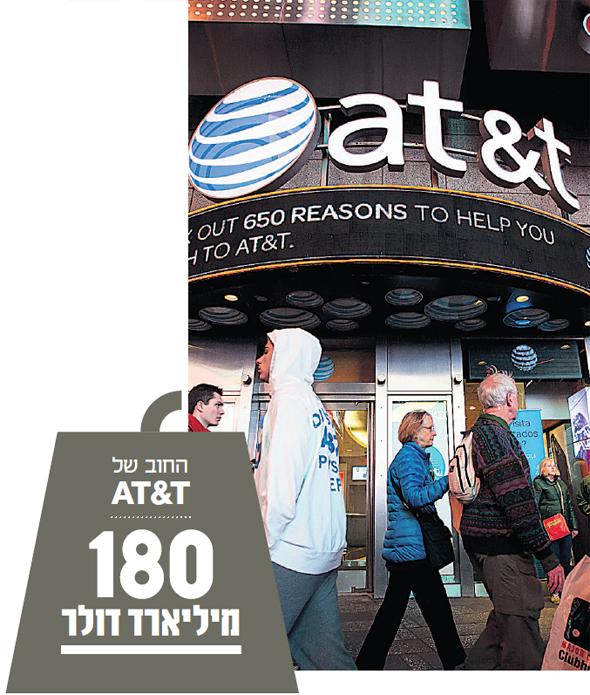 AT&T. רכשה את AOL־טיים וורנר, צילום: בלומברג
