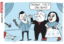 קריקטורה 11.3.19, איור: צח כהן
