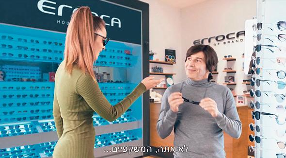 פרסומת ישראכרט עם יובל סמו, צילום: youtube
