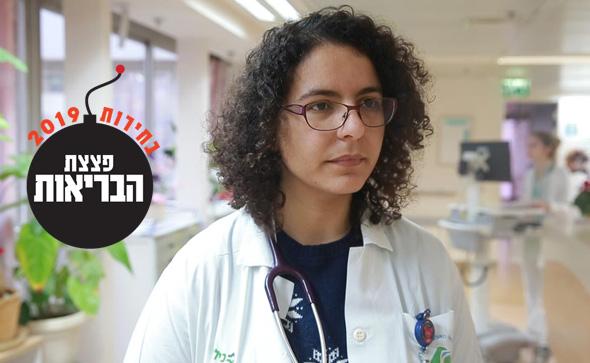 """ד""""ר יסמין אבו פריחה רופאה מתמחה ברפואה פנימית בי""""ח סורוקה"""