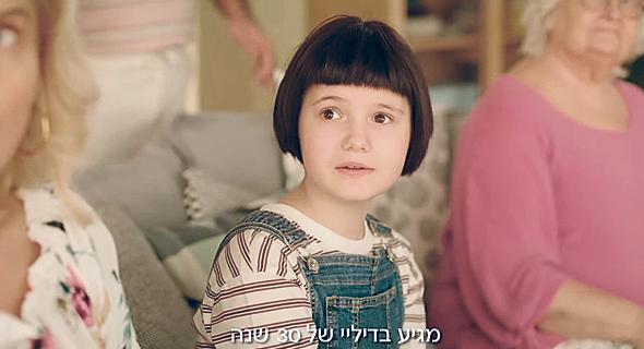 הפרסומת עם אמילי. מישהו שאל אותה?