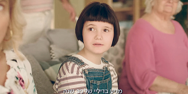 הפרסומת עם אמילי. מישהו שאל אותה?, צילום: YOUTUBE