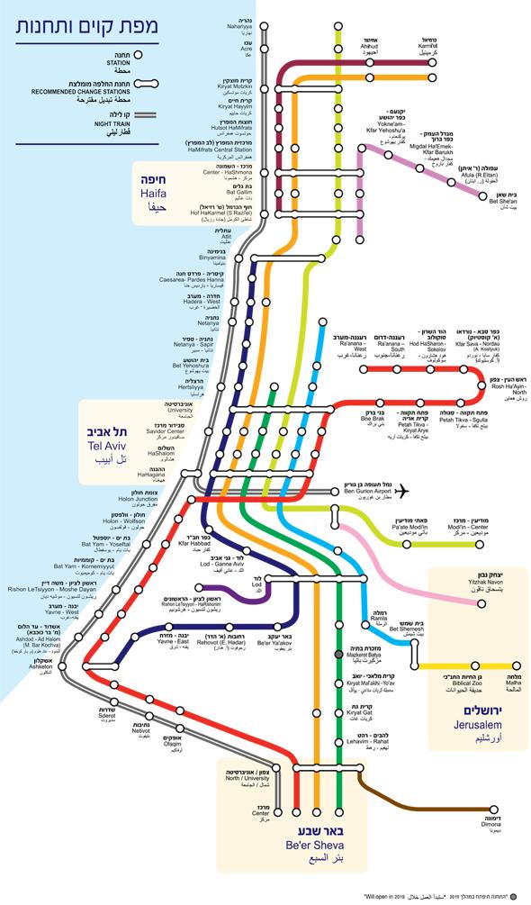 אינפו רכבת ישראל קווים ותחנות, צילום: דוברות רכבת ישראל