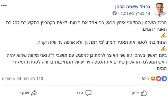 הפוסט של כרמל שאמה הכהן, צילום: facebook
