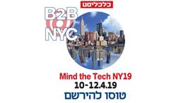 B2B  ניו-יורק קידום mind the tech NY 2019