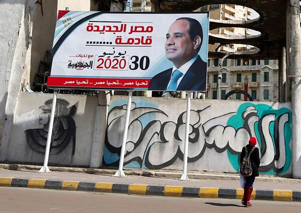"""כרזה באלכסנדריה, השבוע. הנשיא א־סיסי מבטיח """"מצרים חדשה"""""""