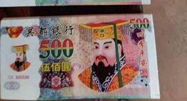 כסף סיני מזויף יואן סין, צילום: Ji Yuqiao/GT