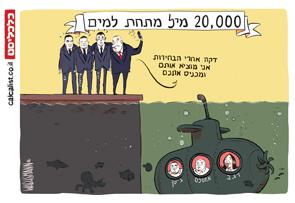קריקטורה 24.3.19, איור: יונתן וקסמן