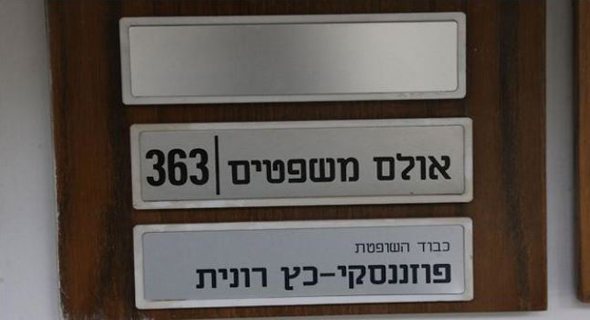 האולם של השופטת רונית פוזננסקי כץ, צילום: YNET