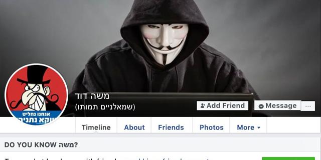 חשבון מזויף שנחשף, צילוo מסך פייסבוק