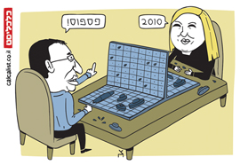 קריקטורה 1.4.19, איור: צח כהן