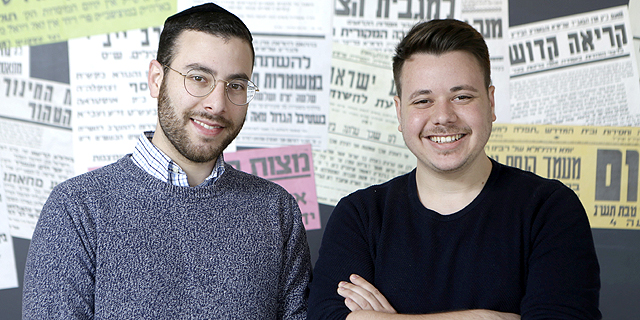 טל בן יהודה וחנניה שחר, צילום: עמית שעל