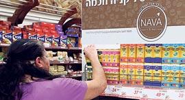 מחלקת תוספי התזונה בסניף רמי לוי. עיכובים בשחרור המוצרים בנמל , צילום: תומריקו