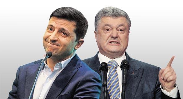 נשיא אוקראינה היוצא פטרו פורושנקו והנשיא החדש וולודימיר זלנסקי