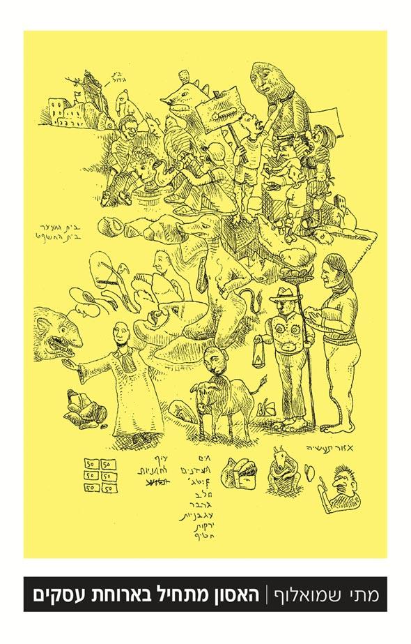"""עטיפת הספר """"האסון מתחיל בארוחת עסקים"""" של מתי שמואלוף, 2013"""