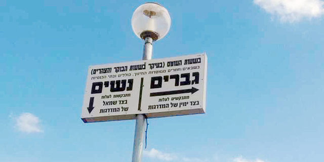 """מחקר בינ""""ל: ישראל מפגרת אחרי המערב בשוויון בין המינים"""