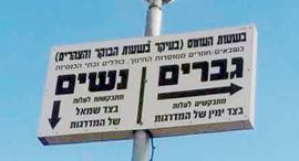 הדרת נשים שלט נהר הירדן