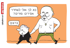קריקטורה 28.4.19, איור: צח כהן