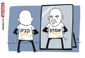 קריקטורה 8.5.19, איור: צח כהן