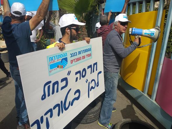 """הפגנת עובדי חרסה נגד סגירת המפעל. יתעודדו מדו""""חות הלמ""""ס?"""